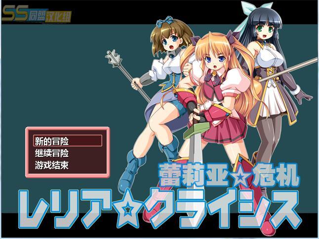 【RPG/汉化】[sstm]蕾莉亚☆大危机!レリア☆クライシス Ver1.21汉化版【370M】